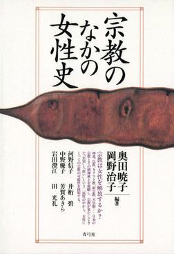 宗教のなかの女性史-電子書籍
