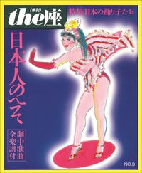 the座 3号 日本人のへそ(1985)