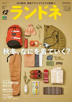 ランドネ 2016年12月号 No.82-電子書籍