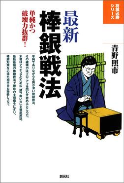 将棋必勝シリーズ 最新棒銀戦法-電子書籍