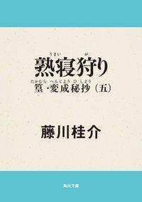 熟寝狩り 篁・変成秘抄 五