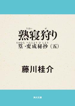熟寝狩り 篁・変成秘抄 五-電子書籍