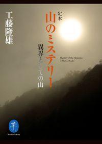 ヤマケイ文庫 定本 山のミステリー 異界としての山