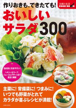 作りおきも、できたても!おいしいサラダ300-電子書籍
