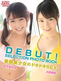 DEBUT! SELECTION PHOTO BOOK 童顔美少女のドキドキSEX 木下あやな 大野美鈴