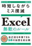 時短しながらミス撲滅 Excel 無敵のルール