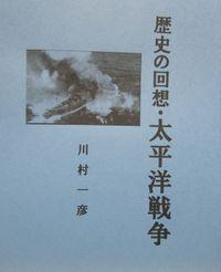 歴史の回想・太平洋戦争