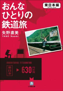 おんなひとりの鉄道旅 東日本編-電子書籍