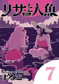 リサと人魚(7)