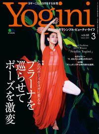 Yogini(ヨギーニ) (2019年3月号 Vol.68)