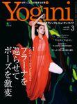 Yogini 2019年3月号 Vol.68
