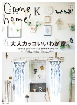 Come home! vol.47-電子書籍