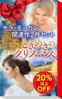 ★ときめきのクリスマス★サラ・モーガン関連作2 作セット