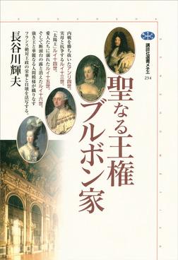 聖なる王権ブルボン家-電子書籍