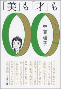 「美」も「才」も うぬぼれ00s(文春文庫)
