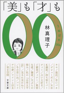 「美」も「才」も うぬぼれ00s-電子書籍