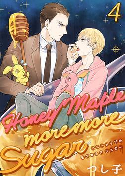 Honey Maple more more sugar(4)-電子書籍