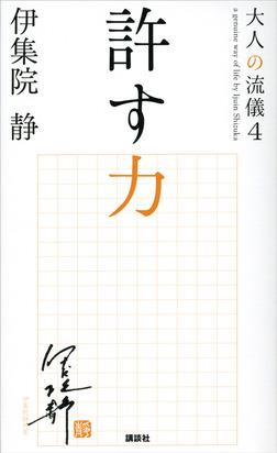 許す力 大人の流儀4-電子書籍