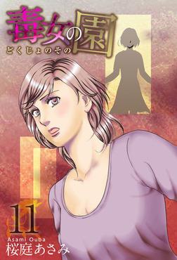 毒女の園 11巻-電子書籍