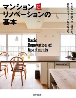 マンションリノベーションの基本-電子書籍