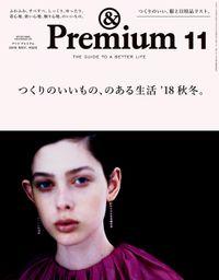 &Premium(アンド プレミアム) 2018年11月号 [つくりのいいもの、のある生活'18秋冬。]