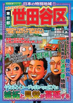 日本の特別地域11 これでいいのか 東京都 世田谷区-電子書籍