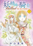妖精国の騎士 Ballad ~継ぐ視の守護者~(話売り) #3