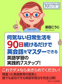 何気ない日常生活を90日続けるだけで英会話をマスターできる英語学習の実践的7ステップ!