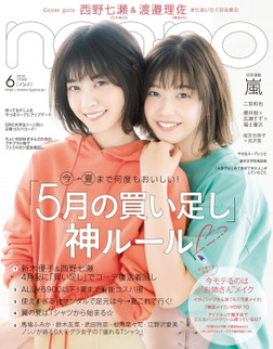 non-no 2018年6月号-電子書籍