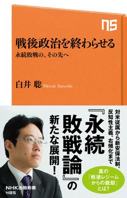 戦後政治を終わらせる 永続敗戦の、その先へ-電子書籍