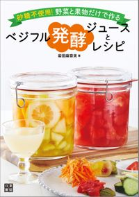 ベジフル発酵ジュースとレシピ(日東書院本社)