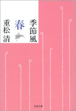 季節風 春-電子書籍