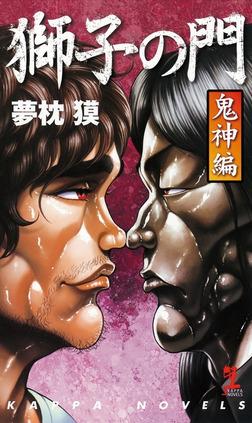 獅子の門8 鬼神編-電子書籍