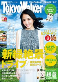TokyoWalker東京ウォーカー 2015  No.11