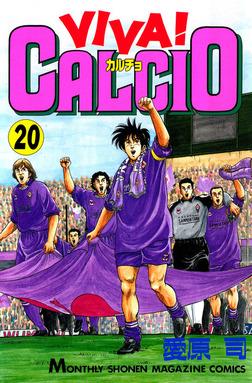 VIVA! CALCIO(20)-電子書籍