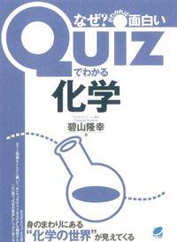 Quizでわかる化学