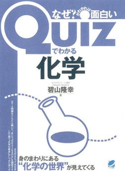 Quizでわかる化学-電子書籍