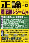 月刊正論2020年12月号