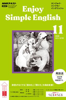 NHKラジオ エンジョイ・シンプル・イングリッシュ 2019年11月号-電子書籍