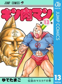 キン肉マン 13-電子書籍