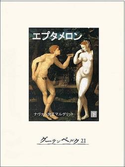 エプタメロン(下)-電子書籍