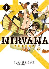 NIRVANA-ニルヴァーナ-(全力コミック)