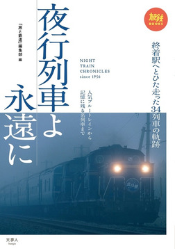 夜行列車よ永遠に 人気ブルートレインから記憶に残る名列車まで-電子書籍