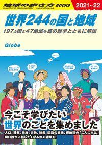 世界244の国と地域 197ヵ国と47地域を旅の雑学とともに解説