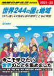 世界244の国と地域 197ヵ国と47地域を旅の雑学とともに解説(地球の歩き方BOOKS)