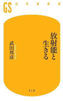 放射能と生きる-電子書籍