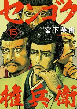 センゴク権兵衛(15)-電子書籍