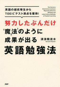 努力したぶんだけ魔法のように成果が出る英語勉強法-電子書籍