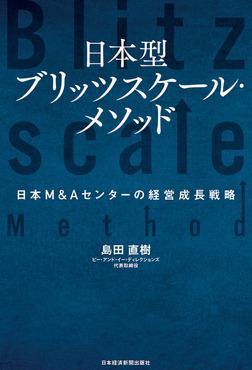 日本型ブリッツスケール・メソッド 日本M&Aセンターの経営成長戦略-電子書籍