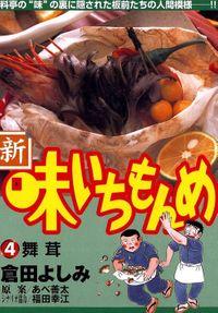 新・味いちもんめ(4)【期間限定 無料お試し版】